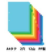 PP製カラーインデックス 12山 A4タテ 2穴 10組 アスクル