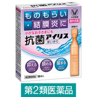 【第2類医薬品】抗菌アイリス使いきり 18本 大正製薬