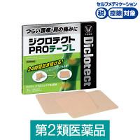 【第2類医薬品】ジクロテクトPROテープL 7枚 微香性 大正製薬★控除★