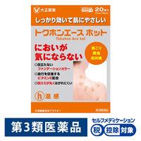 【第3類医薬品】トクホンエース ホット 20枚 大正製薬