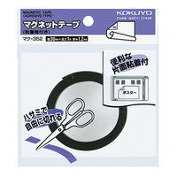 コクヨ マグネットテープ(粘着剤付き) 30mm幅 マク-352 1袋(2個入) (直送品)