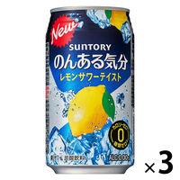 のんある気分 地中海レモン350×3缶