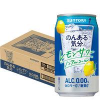 のんある気分 地中海レモン350×24缶