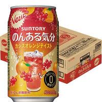 のんある気分カシスオレンジテイスト24缶