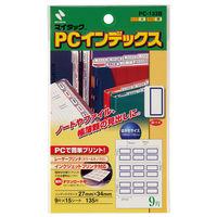 ニチバン マイタック(R)PCラベルインデックス 大(34×27mm) 青 135片入