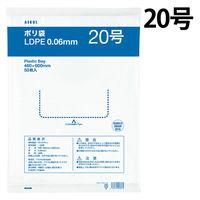 アスクルオリジナル ポリ袋(規格袋) 透明中厚手タイプ(LDPE) 0.06mm厚 20号 460×600mm 1セット(500枚:50枚入×10袋)