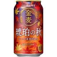 サントリー 金麦 琥珀のくつろぎ 350ml × 24缶