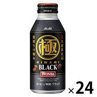 ワンダ(WONDA) 極 完熟深煎り ブラック(400g*24本入)