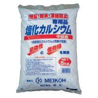 明光 塩化カルシウム 中国産 融雪剤 1袋(5kg)