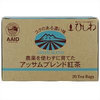 菱和園 農薬を使わずに育てたアッサムブレンド紅茶TB 1箱(20バッグ入)