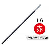 パイロット 油性インクボールペン替芯 ボール径1.6mm 赤 BPRF-8BB