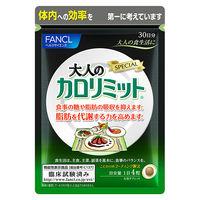 大人のカロリミット 約30日分 ファンケル 【機能性表示食品】 ダイエットサプリメント