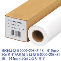 中川製作所 マットフィルム(ユポ(R)合成紙)914mm×30M 1本