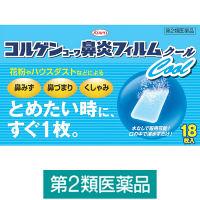 【第2類医薬品】コルゲン鼻炎フィルムクール 18枚 興和新薬