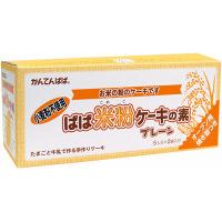 かんてんぱぱ ぱぱ米粉ケーキの素 プレーン 1個(2セット入)