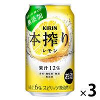 本搾りチューハイ レモン 3缶