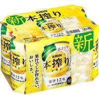 本搾りチューハイ レモン 6缶