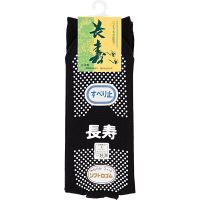 神戸生絲 すべり止めソックス 長寿(綿混) メンズ TJ560ブラック 1セット(3足) (取寄品)