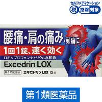 【第1類医薬品】エキセドリンLOX 12錠 ライオン★控除★
