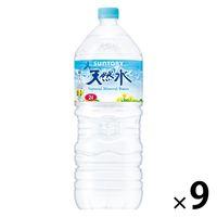 サントリー 天然水 2.0L 9本