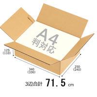 【底面A4】 無地ダンボール箱 A4×高さ125mm 1セット(240枚:30枚入×8梱包)