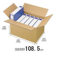 【底面A3】【120サイズ】 無地ダンボール A3×高さ295mm L-3 1セット(240枚:30枚入×8梱包)