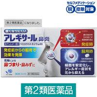 【第2類医薬品】アレギサール鼻炎 30錠 田辺三菱製薬★控除★