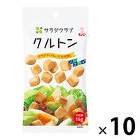キューピー サラダクラブ クルトン 1袋(16g) 1セット(10袋入)