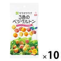 キューピー サラダクラブ 3色のベジクルトン 1セット(10袋)