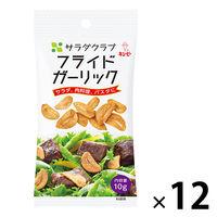 キューピー サラダクラブ フライドガーリック 1袋(10g) 1セット(12袋入)