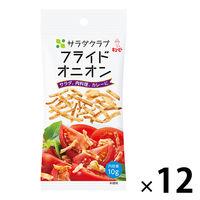 キューピー サラダクラブ フライドオニオン 1袋(10g) 1セット(12袋入)