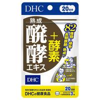 DHC(ディーエイチシー) 熟成醗酵エキス+酵素 20日分 60粒 酵素サプリメント