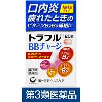 【第3類医薬品】トラフルBBチャージ 120錠 第一三共ヘルスケア