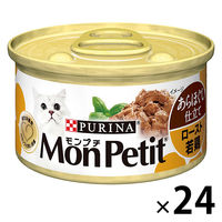 箱売り MonPetit SELECTION(モンプチ セレクション)猫用 ロースト若鶏 85g 24缶 ネスレ日本