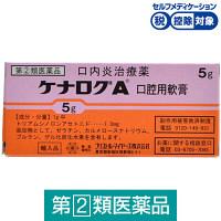 【指定第2類医薬品】ケナログA口腔用軟膏 5G★控除★