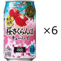 -196℃ 桜さくらんぼ 350ml