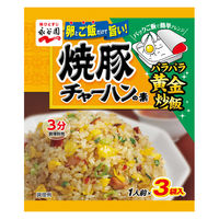 永谷園 焼豚チャーハンの素 1袋