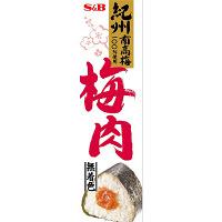 S&B 梅肉(無着色)