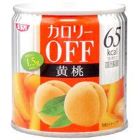 SSKセールス カロリーOFF 黄桃