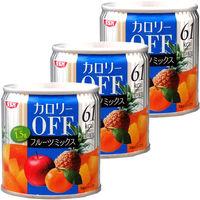SSKカロリーOFFフルーツミックス3缶