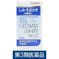 ネオビタホワイトプラスクニヒロ 240錠