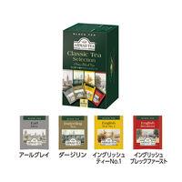 AHMAD TEA クラシックセレクション 1箱(20バッグ入)