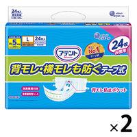 アテント テープ 消臭効果付き Lサイズ 男女共用 1箱(52枚:26枚入×2パック) 5回吸収 大王製紙
