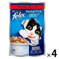 felix(フィリックス) キャットフード やわらかグリル 成猫用 ゼリー仕立て ビーフ 70g 1セット(4袋) ネスレ日本