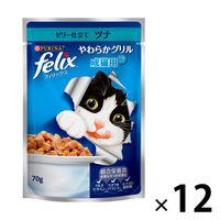 felix(フィリックス) キャットフード やわらかグリル 成猫用 ゼリー仕立て ツナ 70g 1箱(12袋) ネスレ日本