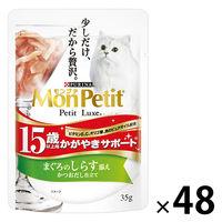 MonPetit(モンプチ) キャットフード プチリュクス パウチ 15歳以上用 かがやきサポート まぐろのしらす添え 35g 1ケース(48袋) ネスレ日本