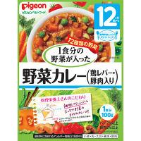 1食分の野菜 野菜カレー