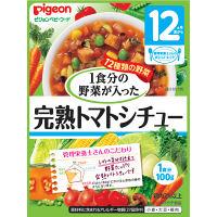 1食分の野菜 完熟トマトシチュー