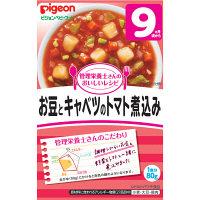 おいしいレシピ お豆とキャベツトマト煮込