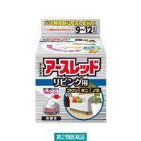 【第2類医薬品】アースレッド リビング用9~12畳 アース製薬 殺虫駆除剤